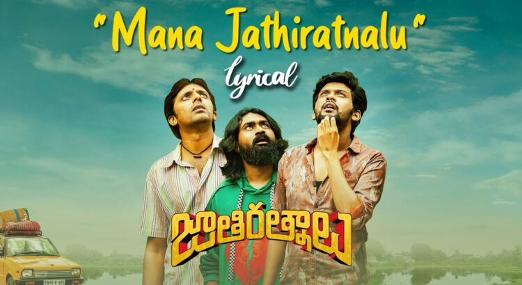 Mana JathiRatnalu Song Lyrics