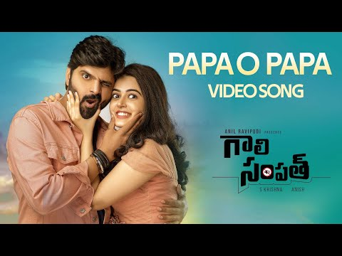 Papa O Papa Song Lyrics